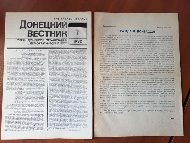 Донбасс 1990-1991  листовка и газета