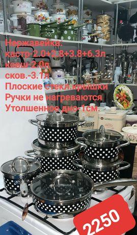 Набор посуды нержавейка