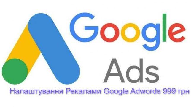 Реклама Google Adwords 999 грн