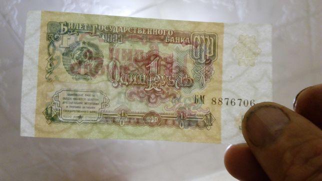 1 рубль СССР состояние идеальное