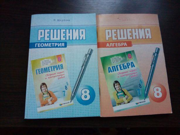 Ответы к сборникам по алгебре и геометрии за 8 класс Мерзляк