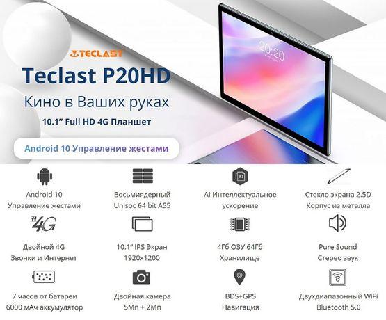 Teclast P20HD - планшет + ЧЕХОЛ 10.1 4/64 4g LTE ips 1920x1200 6000mah