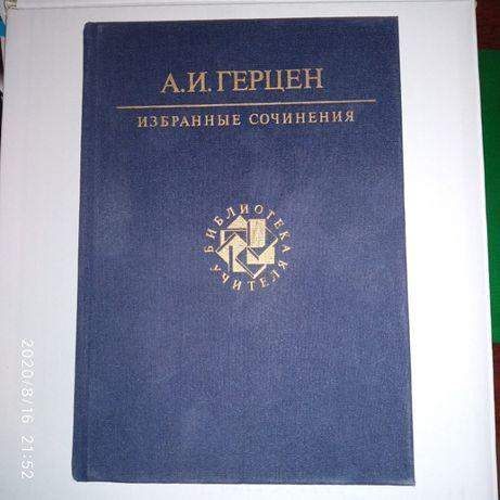 А.И.Герцен. Избранные сочинения.