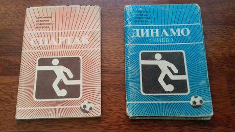 Динамо /Киев\. Фотооткрытки о клубе с 1927г. СПАРТАК\Москва\