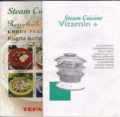 продам/обменяю пароварку TEFAL Vitamin+