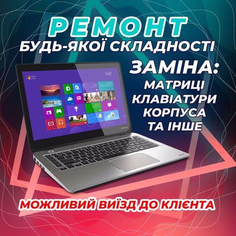 Ремонт Ноутбуків будь-якої складності а також великий вибір запчастин