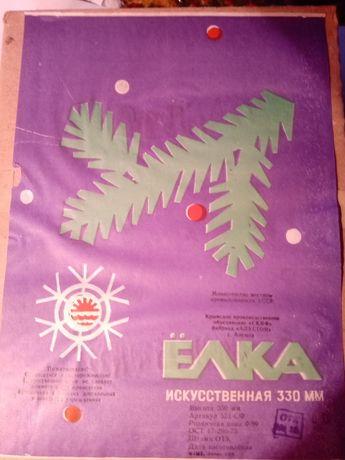 Елка малютка настольна штучна пластмасова нова СССР