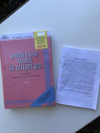 Продам книгу по подготовке к ЗНО