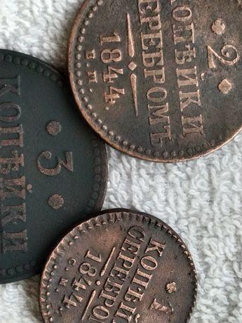 Царские монеты 1844. Оригинал