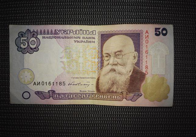 Банкноты (купюры) 50 гривень (гривен) зразка 1992 р.