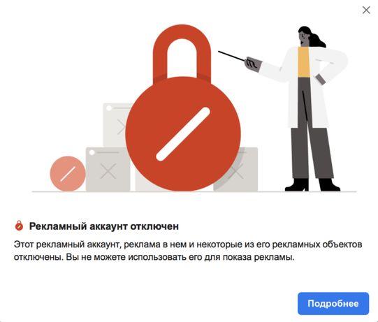 Разблокировка Фейсбук, запуск рекламы Фейсбук, Инстаграм, SMM