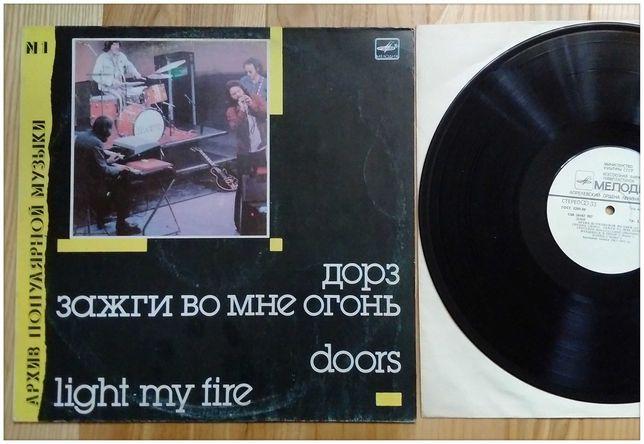 The Doors - Light my fire - NM