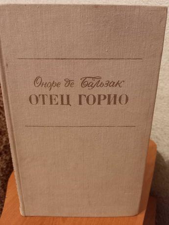 Книга, романы, повесть Оноре де Бальзак
