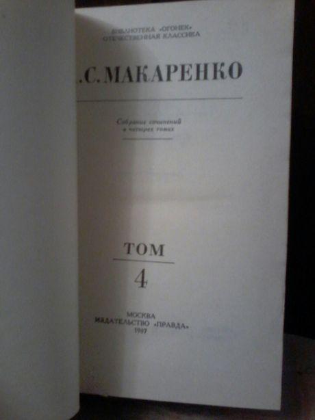 А.С.Макаренко 4 том