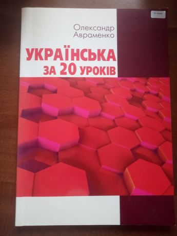 Авраменко. Українська мова за 20 уроків