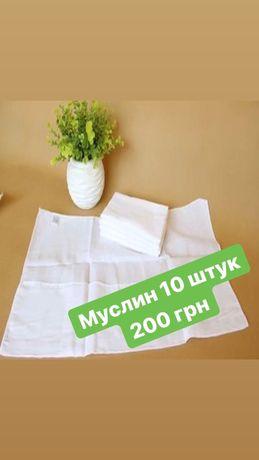 АКЦИЯ МУСЛИН пеленки размер 60*70 хорошего качества