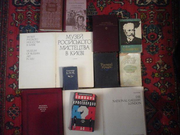 Книги Советсткого Союза 70-80-х лет издательства