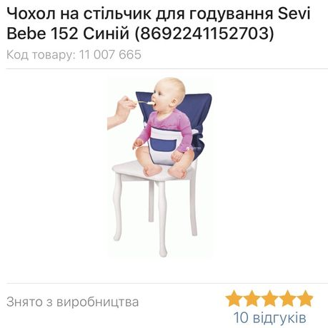 Чехол на любой простой стул для кормления в гостях save baby