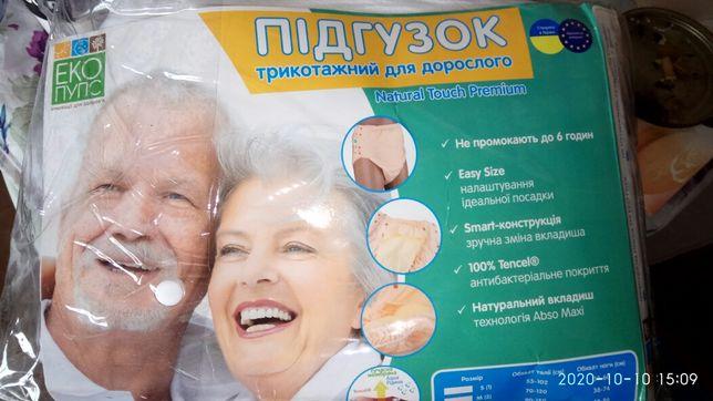 Памперс многоразовый для взрослого