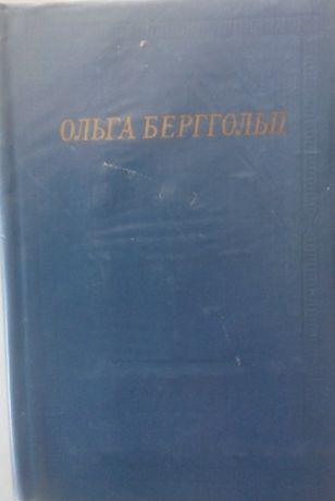Рецензии на книгу «Ольга Берггольц. Избранные произведения»