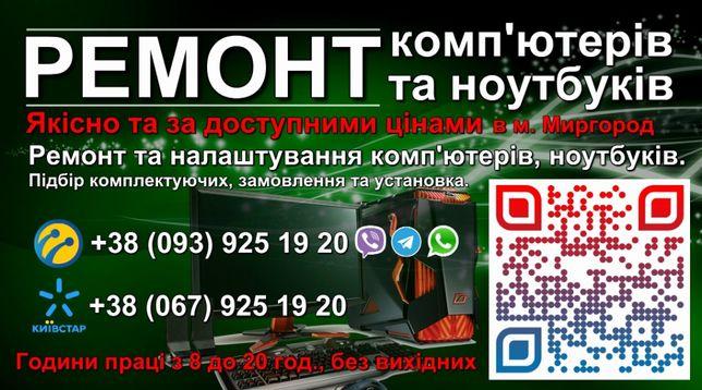Ремонт комп'ютерів, ноутбуків в м. Миргород