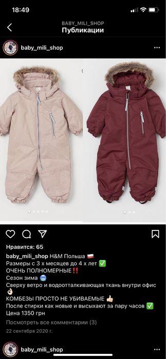 Комбинезон H&M Каменское - изображение 1