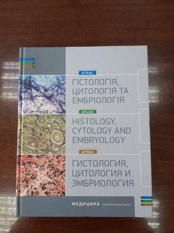 Гистология, цитология, эмбриология. Атлас