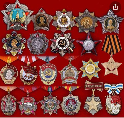 Допоможу оцінити медалі ордена монети статуетки антекваріат