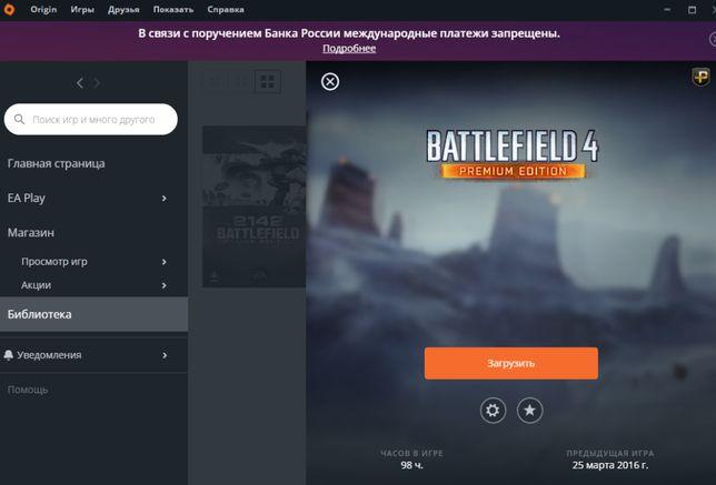 Battlefield 4 Premium, (Battlefield 1,3,5 Premium) для ПК, ГАРАНТИЯ!