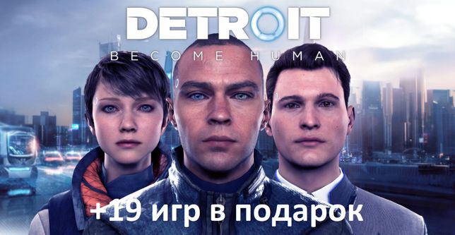 Detroit Become Human + 19 других игр на ваш аккаунт playstation 4 ps4