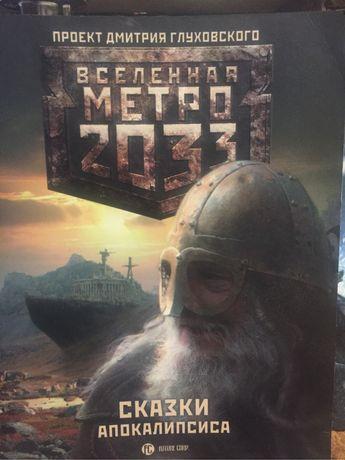 Вселенная Метро 2033 Сказки Апокалипсиса
