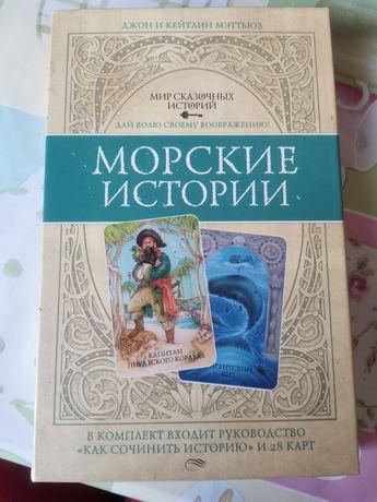 """""""Морские истории"""" - игра для детей и взрослых с фантазией"""