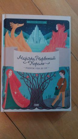 """Продам книгу """"Марічка і Червоний Король"""" Марина Рибалко"""