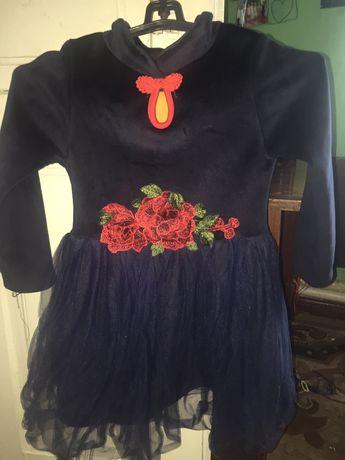 Тепле плаття на принцессу