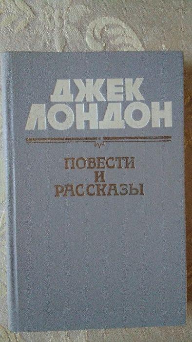 Книга. Джек Лондон. Повести и рассказы. Киев - изображение 1