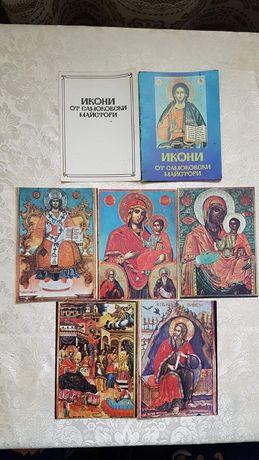 Набор открыток Иконы Самоковских мастеров.1978г.Болгария