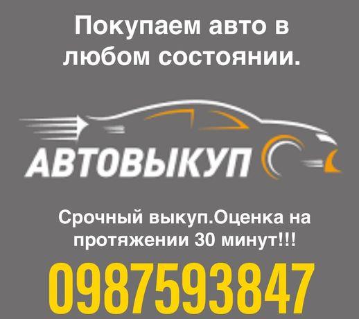 Автовыкуп по всей Киевской области.Скуп авто.Автовикуп.ДТП.Срочно.
