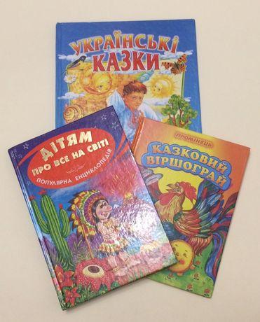 Книжки для читання дітям