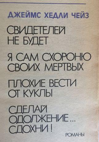 Джеймс Хедли Чейз 4 романа / детективы