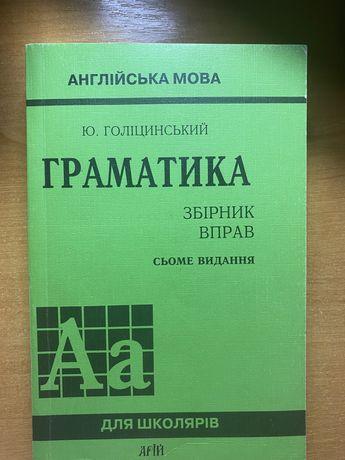 Грамматика Голицинский Ю.