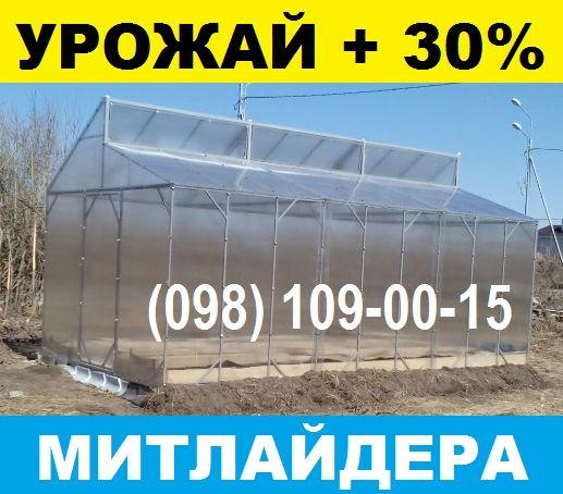 Сумы Теплица МИТЛАЙДЕРА - УРОЖАЙ+30% Поликарбонат Теплиця Парник