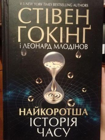 """Продаю книгу! Стівен Гокінг """"Найкоротші історія часу"""""""