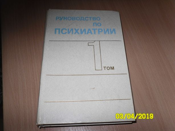 Медицина, Руководство по психиатрии. 2 тома