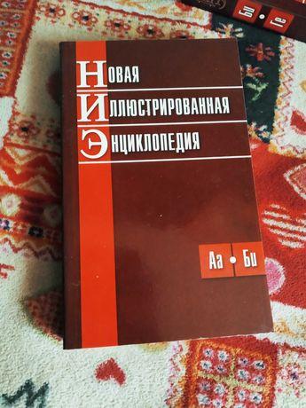 Комплект книг НИЭ