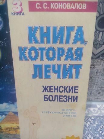 С. Конвалов Книга которая лечит женские болезни