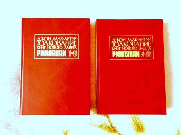 Джон Мак-Артур. Толкование Римлянам. Комментарии. Богословие. Библия.