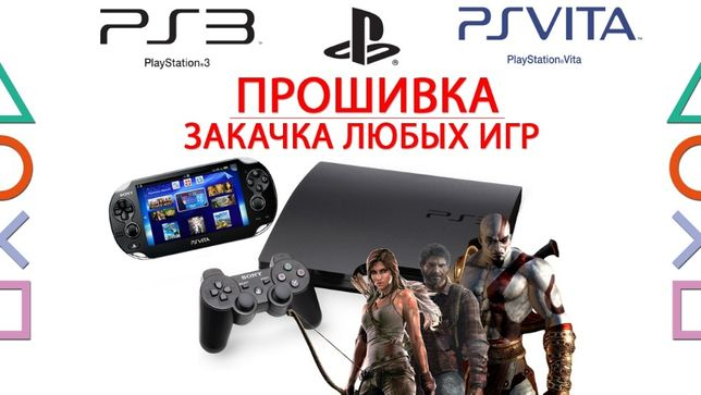 прошивка любой Playstation3 PS3 PS VITA