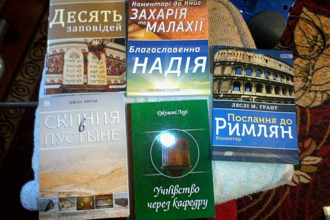 Подарю Новый Завет, христианская литература для взрослых и детей