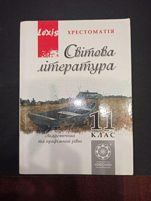 Світова література 11 клас Киев - изображение 1