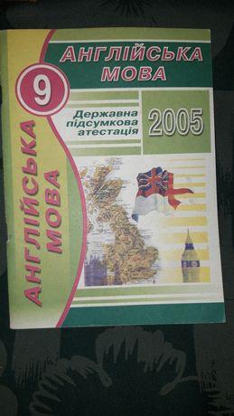 Продам збірник відповідей з англійської мови за 9 клас